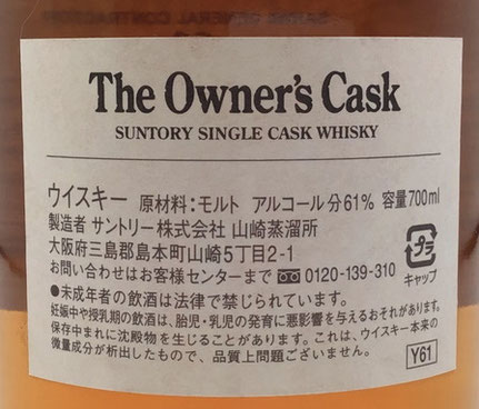 Label Back Cask #9V70227