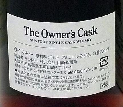 Label Back Cask #OL3042
