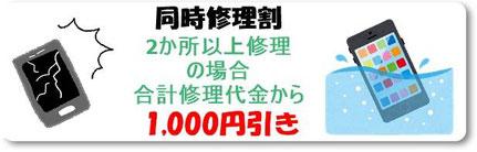 広島のiphone修理店ミスターアイフィクスでは同時に2か所以上修理していただくと1,000円割引サービスをしています。iphone修理は広島のミスターアイフィクスで。