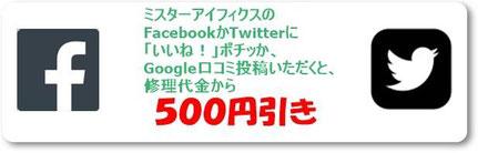 広島のiphone修理店ミスターアイフィクスではsnsでいいねして頂くと500円割引サービスをしています。iphone修理は広島のミスターアイフィクスで。