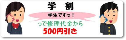 広島のiphone修理店ミスターアイフィクスでは学生さんには500円割引サービスをしています。iphone修理は広島のミスターアイフィクスで。
