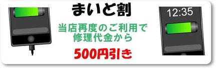 広島のiphone修理店ミスターアイフィクスではリピーターのお客様には500円割引サービスをしています。iphone修理は広島のミスターアイフィクスで。