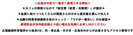 iphone修理のミスターアイフィクス広島がお安く修理できる理由です。