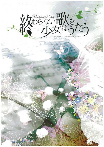 パンフレット(A4サイズ 32ページ ¥2,000 ちぃちゃんの写真とコメントが半ページ掲載)
