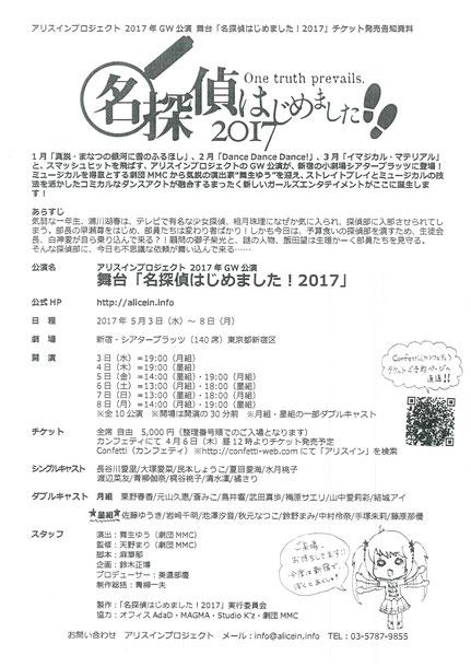 4月8日の「A&Gサタデーライブ!」の物販で配布されたちぃちゃんお手製フライヤー