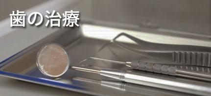 宮川歯科医院、歯の治療について