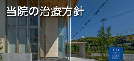 宮川歯科医院、当院の治療方針について