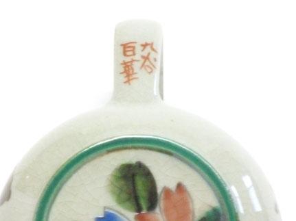 九谷焼 急須 茶器 おしゃれ おすすめ コンビ山茶花 裏絵