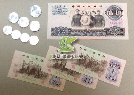 中国 古銭 紙幣 遺品整理 空家整理