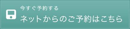 奈良県大和高田市の腰痛整体の予約方