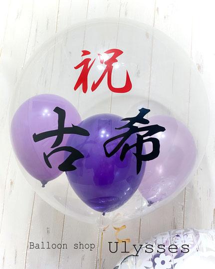 古希祝 還暦祝い 喜寿祝い 77歳 誕生日 つくば市風船店 バルーンショップユリシス バルーンアート バースデーバルーン