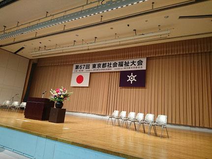 福祉 東京 都 協議 会 社会