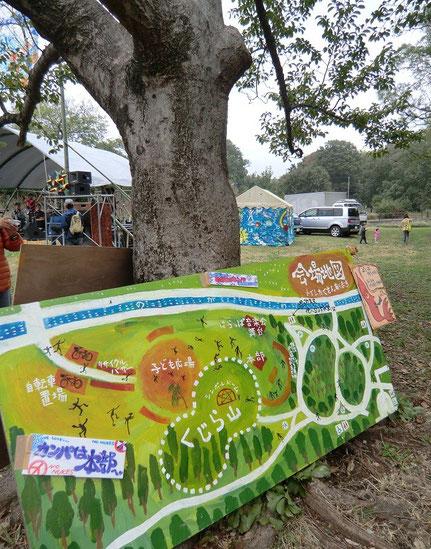 ●はらっぱ祭りの案内看板:武蔵野公園