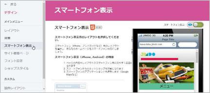 スマートフォン表示ではモバイル端末(iPhone,Android)からのアクセス時に表示する画面を設定できます。