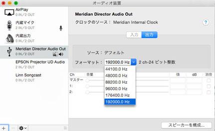 ユーティリティの「Audio MIDI設定」でサンプリングレートを変更できる。192kHzにしておけば192/24にアップサンプリングされる