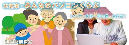 木更津 パソコン教室 みんなのパソコンくらぶ
