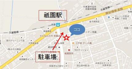 木更津市祇園1-18-10越川ビル3F パソコン教室