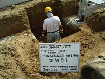 ダクト式分離浸透マス設置場所の掘削