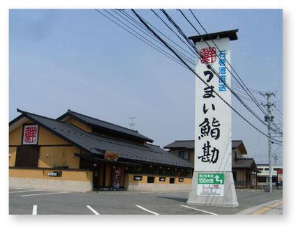 ナカムラ看板 施行例店舗サイン1