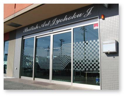 ナカムラ看板 施行例店舗サイン3