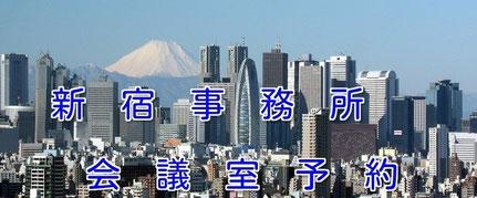 東京事務所会議室予約