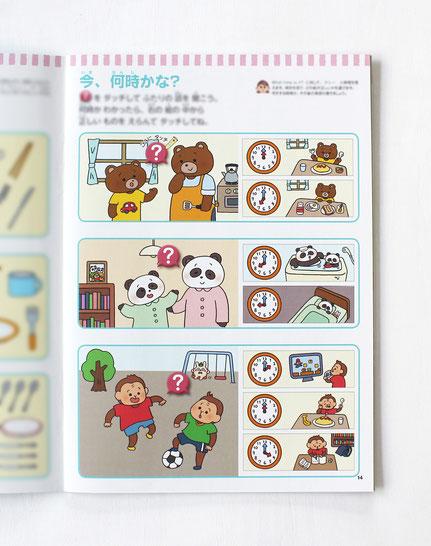 英語教材『ポピペンBOOK』の挿絵、クマとパンダとサルの子どもの時計と一日