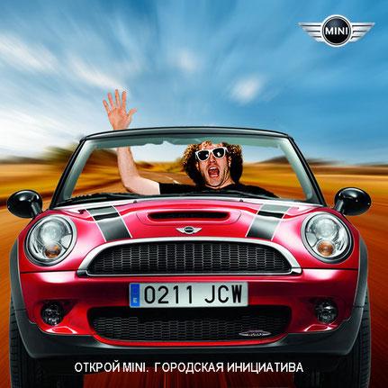 Презентация автомобиля MINI  фотозона человек в машине кабриолете