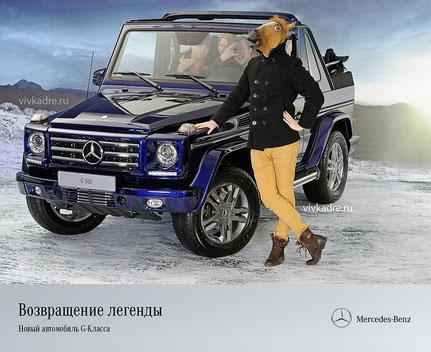 Фотозона на презентации автомобиля мерседес