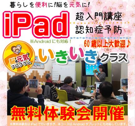 iPad超入門講座 認知症予防