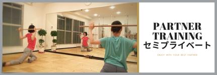お友達やご家族と2人で取り組めるセミプライベート。相手の動き・体幹・姿勢を見る力を養えます。詳細はこちら。