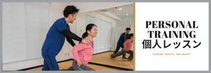 ココチラボのパーソナルトレーニングのページへ。マンツーマンで姿勢をきれいにし、体幹を強くし、カラダを柔らかくします。