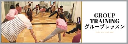 少人数制グループレッスンで体幹・体力・柔軟性
