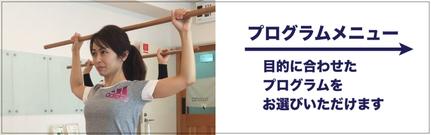 大阪の女性向け体幹トレーニング:各種プログラム