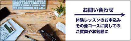体幹やパフォーマンス向上のためのレッスンなどのお問い合わせ|大阪南森町