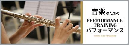 音楽のパフォーマンス向上に体幹・姿勢・柔軟性