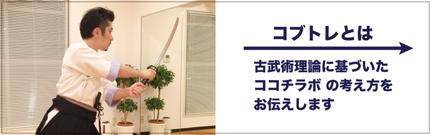 古武術理論の体幹トレーニングでパフォーマンスを向上させる方法とは?|大阪南森町