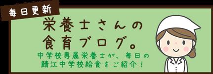 サトウさんの食育ブログ。栄養士の佐藤さんが、毎日の中学校給食をご紹介!クリックで移動します。!