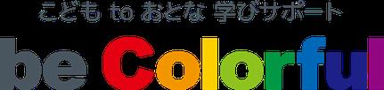 [ロゴ]こども to おとな 学びサポート be Colorful