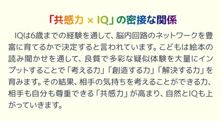 [チャート]「共感力×IQ」の密接な関係