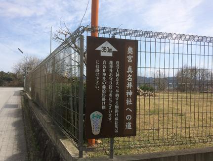 真名井神社参道(筆者撮影)