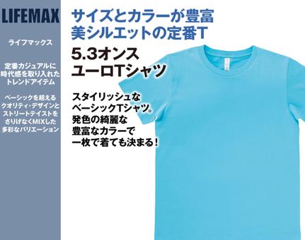 5.3オンス スタイリッシュユーロTシャツ