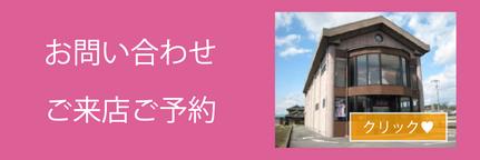 岐阜でフォトウェディング・結婚式の前撮りといえば「ブライダルサカエ」お気軽にお問い合わせください