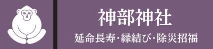 神部神社(かんべじんじゃ)