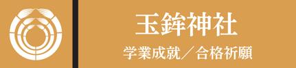 玉鉾神社(たまほこじんじゃ)