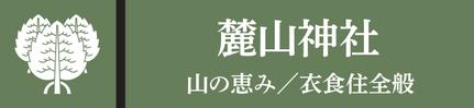 麓山神社(はやまじんじゃ)