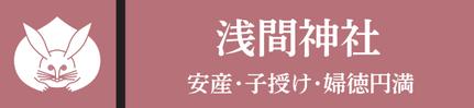 浅間神社(あさまじんじゃ)