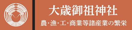 大歳御祖神社(おおとしみおやじんじゃ)