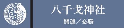 八千戈神社(やちほこじんじゃ)