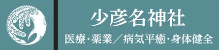 少彦名神社(すくなひこなじんじゃ)