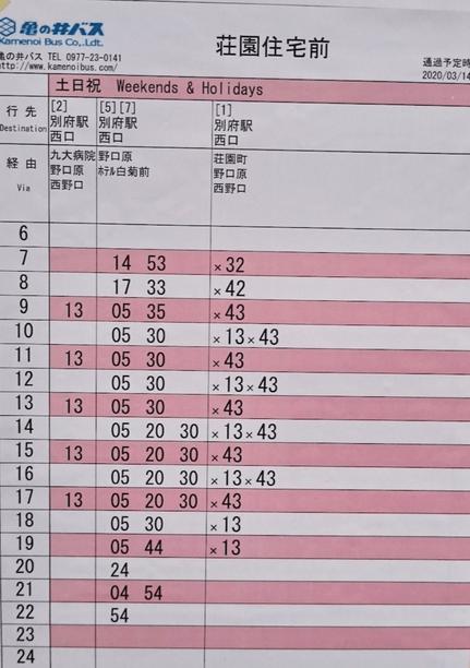 大分別府頭痛専門ここまろ調整院から別府駅へ向かうバスの時刻表(土日祝)です。